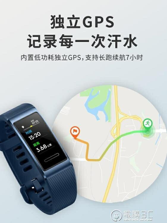 華為手環3智慧運動電子手錶多功能游泳跑步計步器男女SUPER 全館特惠9折