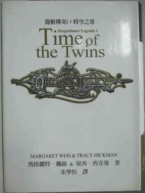 ~書寶 書T9/一般小說_HRS~龍槍傳奇一:時空之卷_瑪格麗特