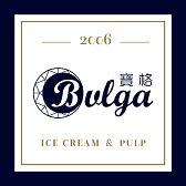 寶格冰淇淋