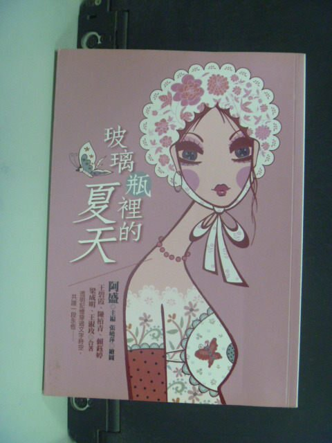 【書寶二手書T9/兒童文學_JOY】玻璃瓶裡的夏天_阿盛/編