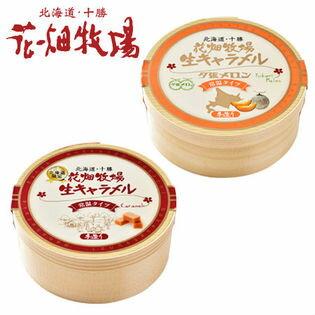 暫停販售【花畑牧場】北海道生牛奶糖常溫款-原味 / 夕張哈密瓜 72g 1