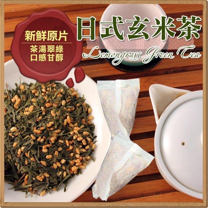 日式玄米茶 15入~手做立體茶包。 玄米 日本煎茶 茶包 茶葉 【正心堂花草茶】 1