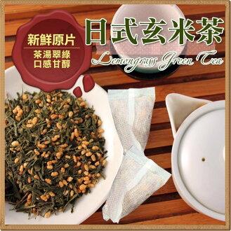 日式玄米茶~手做立體茶包。 玄米 日本煎茶 茶包 茶葉 【正心堂花草茶】