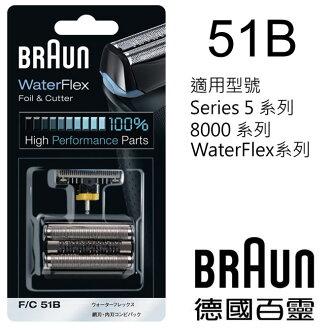 BRAUN德國百靈--OptiFoil刀頭刀網組(黑)51B(8000Series)