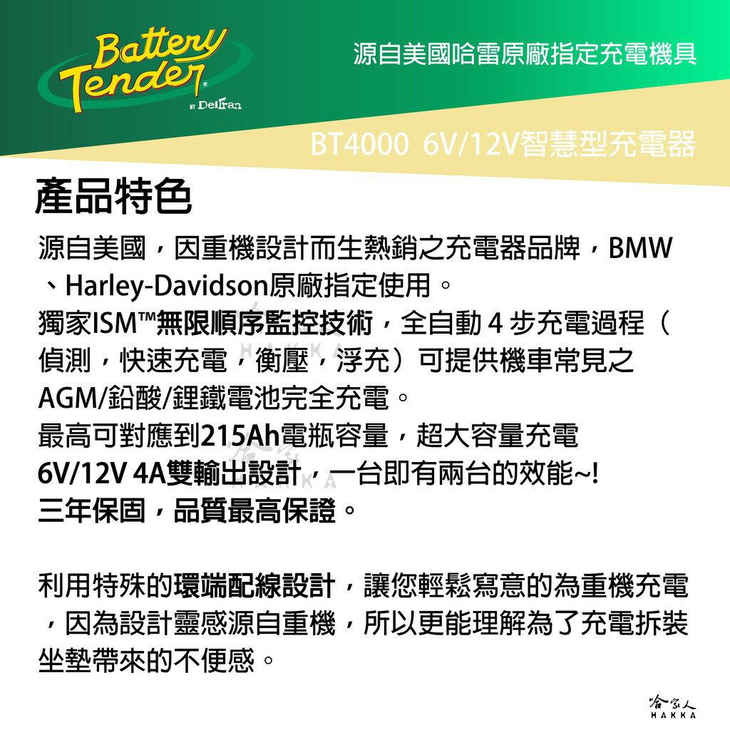 Battery Tender BT4000 4A 全自動電池充電器 【好禮二選一】 鋰鐵電池 保固三年 重機 電瓶充電器