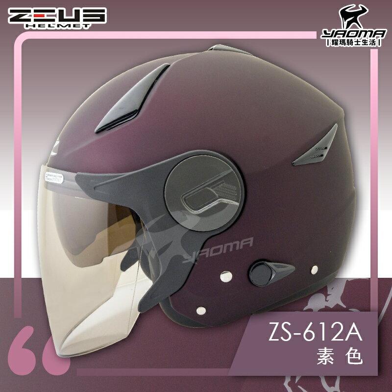 贈好禮 ZEUS安全帽 ZS-612A 素色 消光酒紅 內藏墨鏡 防雨止水條 半罩帽 3 / 4罩 通勤 耀瑪騎士機車部品 0