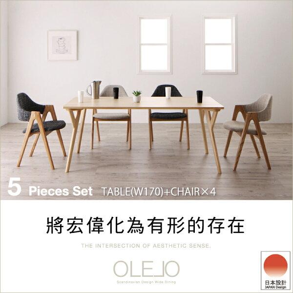 林製作所 株式會社:【日本林製作所】OLELO北歐風餐桌椅系列5件組(餐桌+椅子x4)