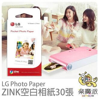 『樂魔派』LG PD261 PD239 ZINK 隨身行動相片印表機用空白相紙 30張