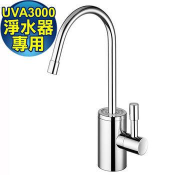 [淨園] 3M UVA3000紫外線殺菌淨水器專用龍頭--櫥下鵝頸龍頭配件組(主機裝置櫥下時適用)