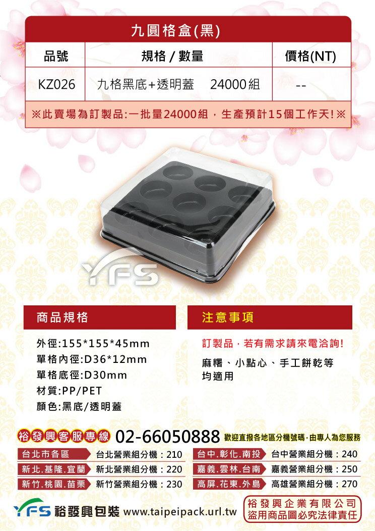 九圓格盒(黑)(PP底/PET蓋) (麻糬/小餅乾/小點心/馬卡龍/糕點)【裕發興包裝】KZ026