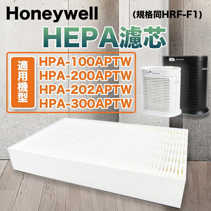 【怡和行 HEPA濾心】Honeywell副廠 HPA-100/200/202/300APTW 空氣清淨機 HRF-R1