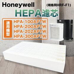 【怡和行】Honeywell副廠 HEPA濾心 HPA-100/200/202/300APTW 空氣清淨機 HRF-R1