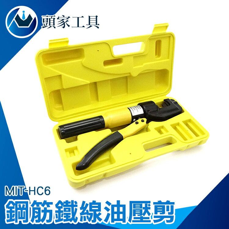 《頭家工具》手動油壓鋼筋鉗 手工具 油壓鉗 壓線鉗 油壓端子剪 MIT-HC6