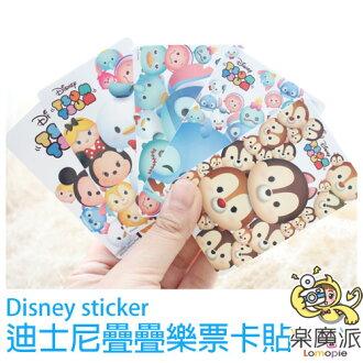 『樂魔派』迪士尼疊疊樂票卡貼紙 TSUMTSUM 米奇 米妮 唐老鴨 黛西 玩具總動員 怪獸大學 冰雪奇緣 小熊維尼