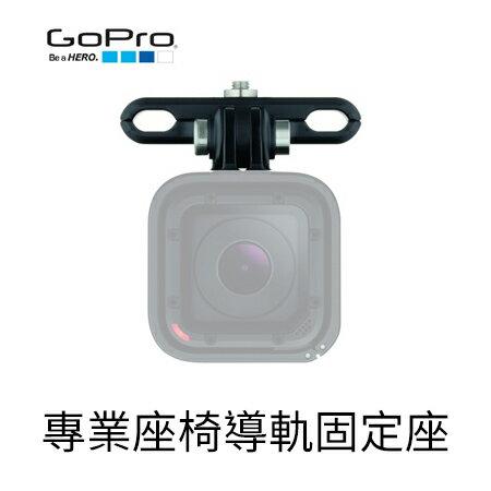 ~相機 ~ GoPro Pro Seat Rail Mount 座椅導軌固定座 AMBSM