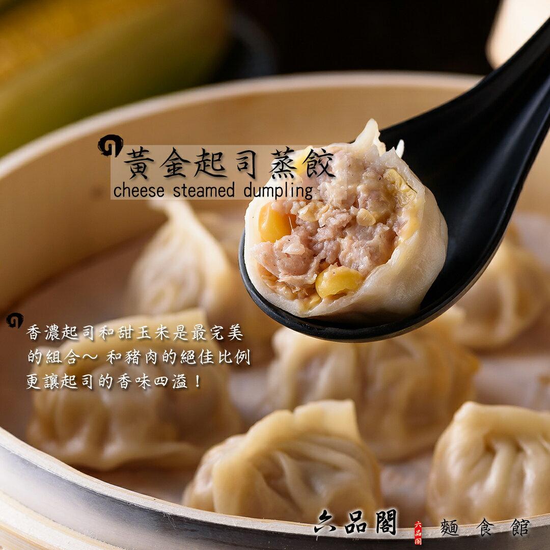 六品閣 黃金起司玉米蒸餃(一袋24入) 1