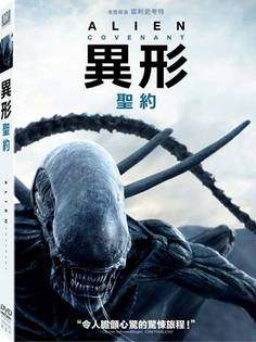 異形:聖約DVD
