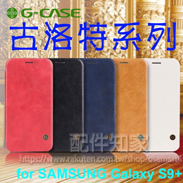 【古洛特系列】SAMSUNG三星GalaxyS9+Plus6.2吋側掀插卡皮套PC硬殼PU皮革G-CASE-ZY