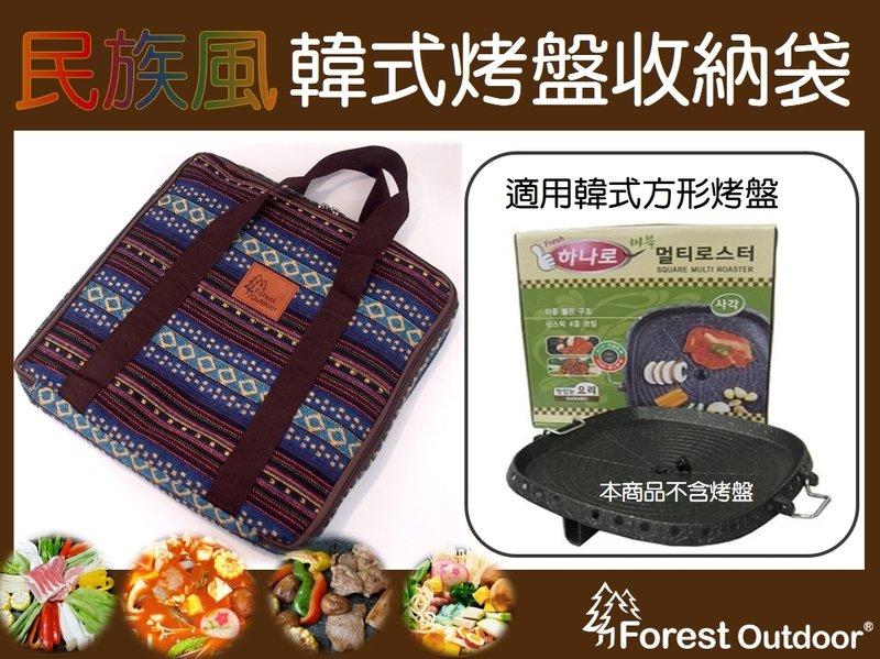 【【蘋果戶外】】ForestOutdoor 民族風韓式烤盤收納袋適用韓國 hanaro烤盤 35*35*4.5cm