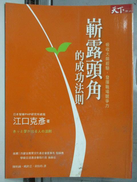 【書寶二手書T1/勵志_HEH】嶄露頭角的成功法則_江口克彥 , 陳柏誠、姚鈴芝、黃怡筠