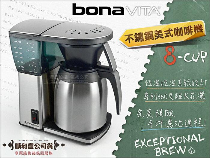 快樂屋♪ BONAVITA 8人份美式咖啡機 附不鏽鋼保溫壺.美利塔濾杯 手沖咖啡.可搭磨豆機.濾紙.細口壺