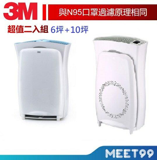 3M 超值組 超濾淨10坪高效版空氣清淨機 6坪進階版空氣清淨機