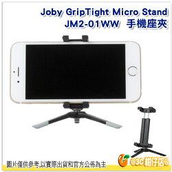 JOBY JM2-01 手機座夾 GripTight Micro Stand 公司貨 JM2 手機夾 iPhone6 HTC ONE M8 M9