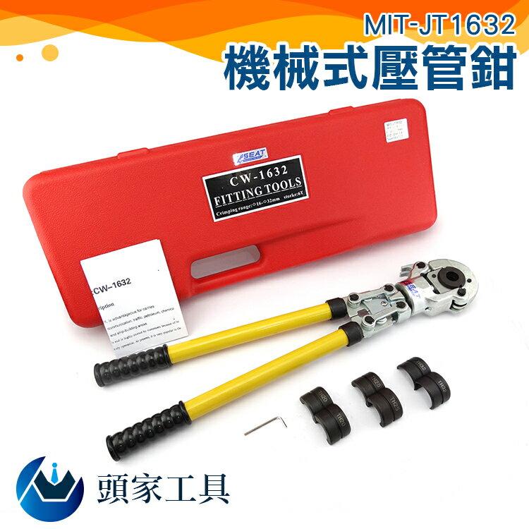 《頭家工具》手動機械式壓管鉗 CW不鏽鋼卡壓 不鏽鋼冷熱水管壓接鉗 不鏽鋼水暖管鋁塑管卡壓液壓鉗子 MIT-JT1632