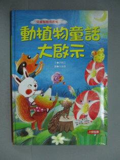 【書寶二手書T1/少年童書_ZAS】動植物童話大啟示_編輯部