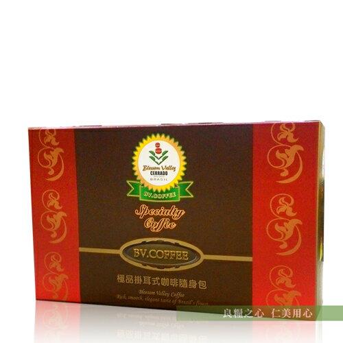 宸嶧BV.COFFEE 極品掛耳式咖啡(10包/盒)