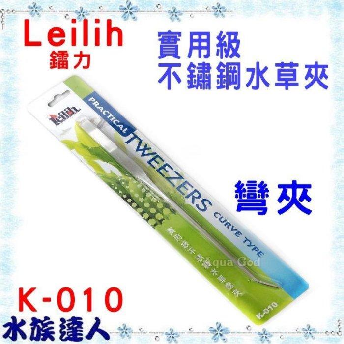~水族 ~鐳力Leilih~ 級不鏽鋼水草夾 彎式 K~010~水草彎夾~符合人體工學~