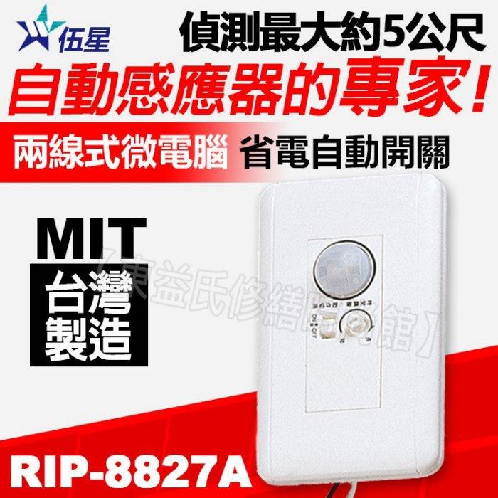 附發票 伍星 PIR-8827A 兩線式微電腦自動開關 (二線式紅外線自動感應器取代電燈單切開關)【東益氏】