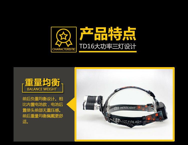 [Unifiy]  T6 3顆頭燈 強光頭頭戴式頭燈 鋰電池充電防水釣魚頭燈 探照燈 工作燈 照明燈 維修燈 5