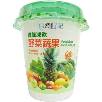 自然時記-野菜蔬果機能凍飲 260g/杯