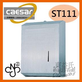 【東益氏】caesar凱撒精品衛浴ST111大擦手紙箱 衛生紙架 衛生紙盒