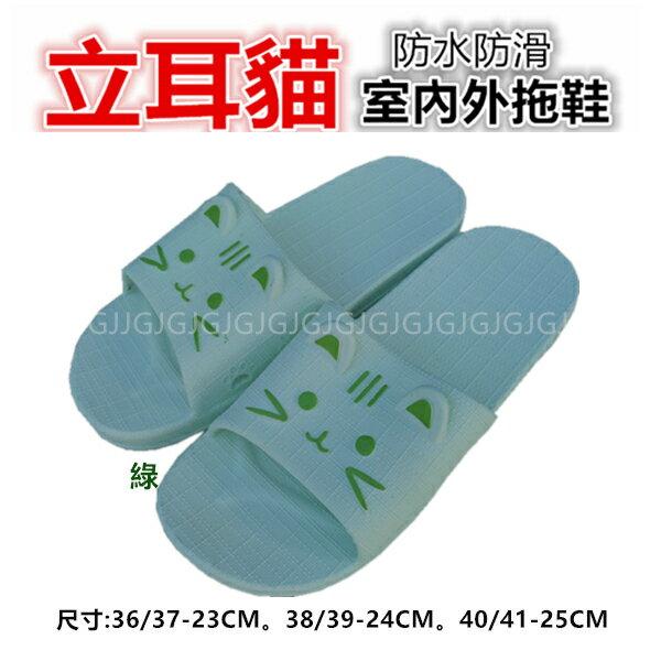 JG~綠色立耳貓防水拖鞋浴室拖鞋情侶拖鞋男女拖鞋一體成型軟Q好穿防水防滑室內外拖鞋