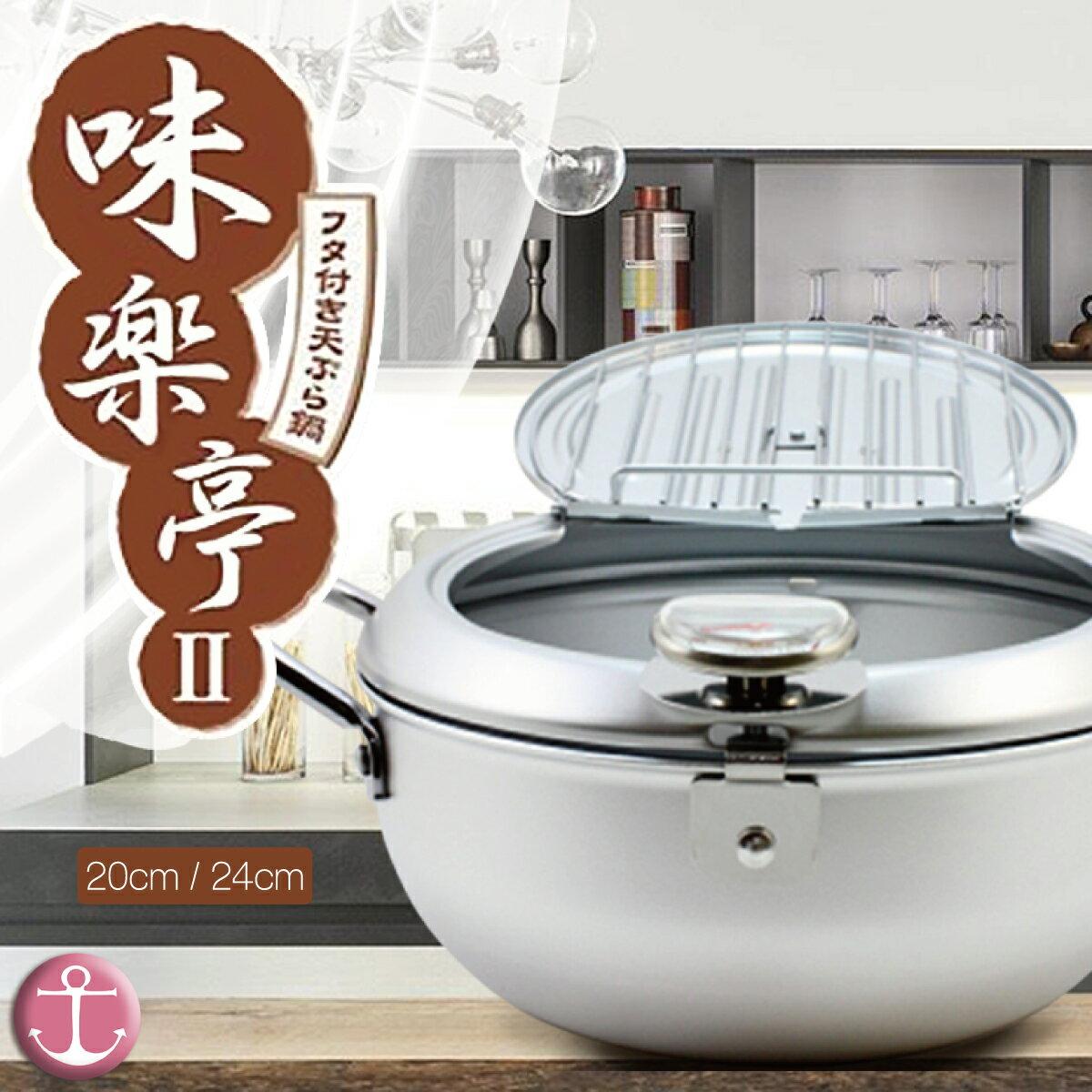 日本製味樂亭炸鍋 20cm/24公分 天婦羅 炸機油炸附溫度計