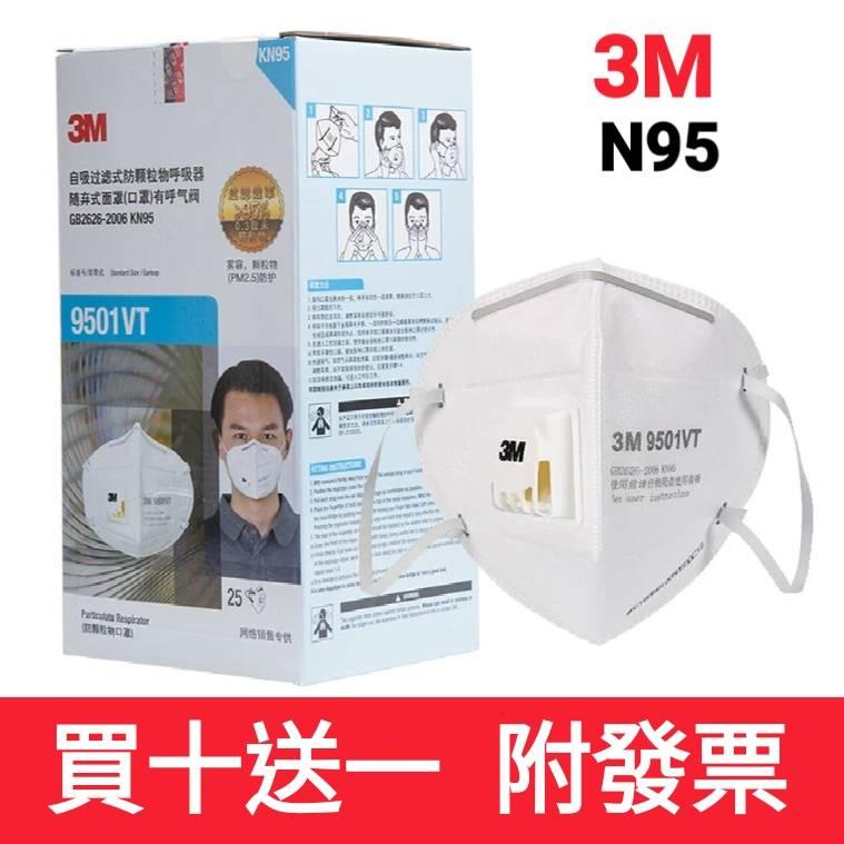3M n95口罩9501VT 9502VT/防PM2.5防霧霾 冷流呼吸閥不悶氣.裝潢工程 [謙榮國際]
