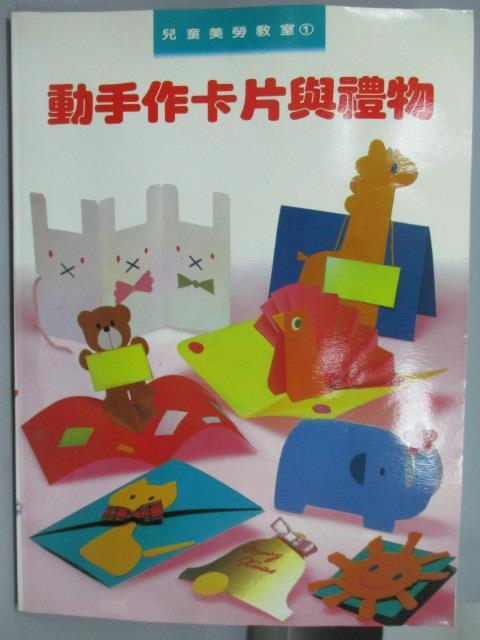 【書寶二手書T4/藝術_XCX】動手作卡片與禮物_兒童美勞教室1