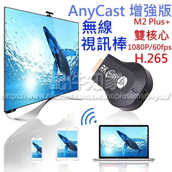 配件知家:【增強版】RKAnyCastM2Plus+1080P60fps無線影音接收器視訊棒鏡像DLNAMiracastAirplayAirmirrorH.265-ZY