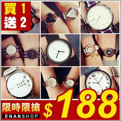 ~買1送2~惡南宅急店~0572F~多款 韓風簡約手錶 金屬錶皮革錶 女錶 男錶 對錶 情