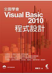 全面學會Visual Basic2010程式設計