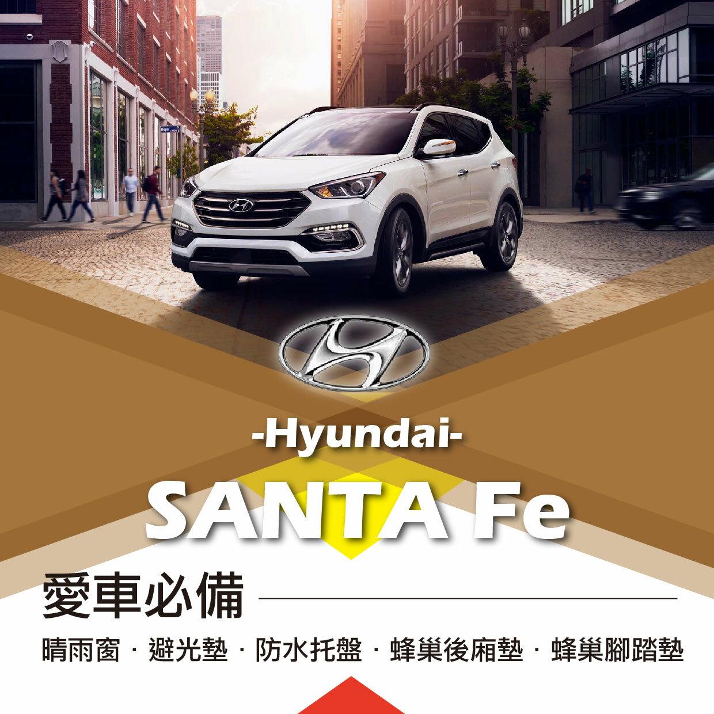 e系列~愛車 SANTAFE~Hyundai |晴雨窗|避光墊|托盤|蜂巢腳踏墊|後箱廂墊