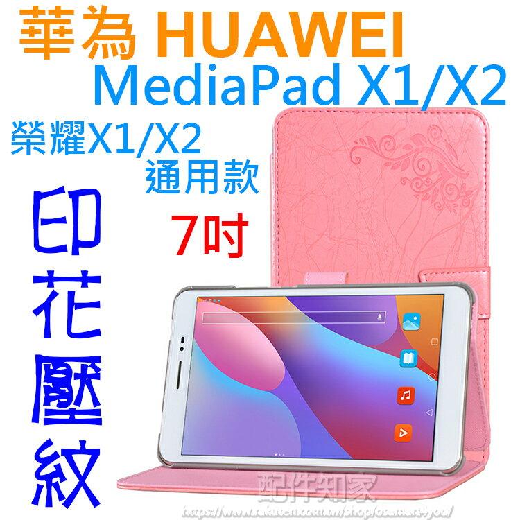 【印花壓紋】華為 HUAWEI MediaPad X1/X2 7吋 通用 7D-501L GEM-702L 703L 磁扣印花壓紋皮套/PC硬殼/安全帶-ZY