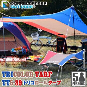 日本DOPPELGANGERDOD營舞者繽紛三色天幕帳TT5-89。1色(8981*3.6)。日本必買免運代購-