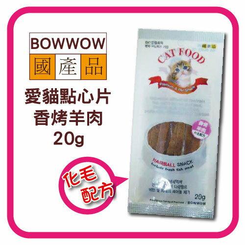 【力奇】BOWWOW 愛貓點心片(香烤羊肉)20g-50元【化毛配方添加~】>可超取(D182C01)
