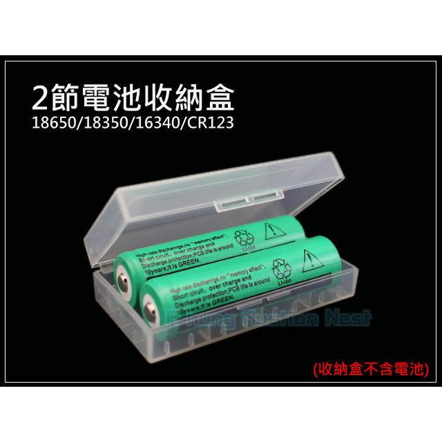 2節 電池收納盒 18650 鋰電池 充電電池 電池盒 儲存盒 平頭 尖頭 凸點 16340 18350 CR123
