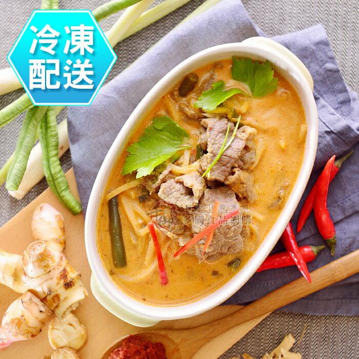 红咖哩椰汁牛肉260g 泰亚迷  冷冻食品[CO171026]千御国际《低温499免运》