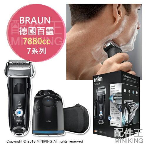 【配件王】日本代購德國百靈BRAUN7系列7880CC電動刮鬍刀電鬍刀往復式3刀頭