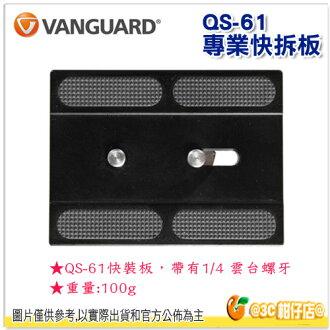 VANGUARD 精嘉 QS-61 專業快拆板 公司貨 另售 QS-100RF QS-100SS 轉換螺絲 快板 雲台把手 等 攝影配件